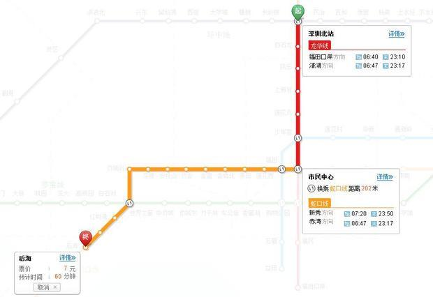 2015-12-31 * 0 匿名网友 lv [地图]龙华线 → 蛇口线  1.