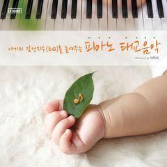 아기의 감성지수(eq)를 높이는 피아노 태교음악(all music by 이루마)