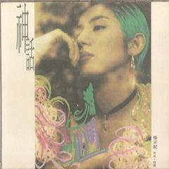 1995-神话