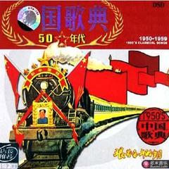 中国歌典(80年代)