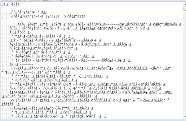 求一段符号乱码好看的_一长串的符号表示无语