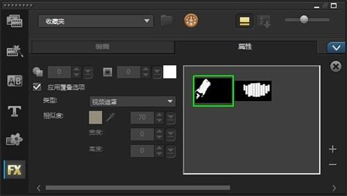 会声会影x8视频遮罩使用方法