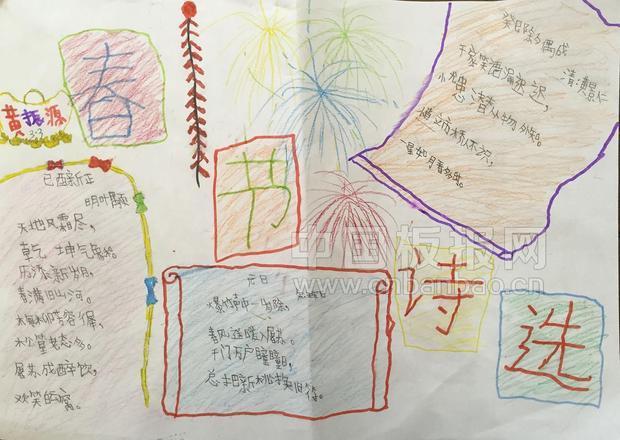 欢乐春节行手抄报的古诗