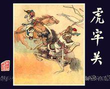 连环画家---------徐正平 - taiquandao699 - 读万卷书 行万里路