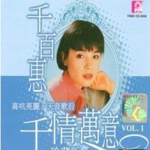 千情万意 珍藏版vol.1