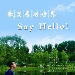 微笑着对世界say hello