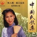 中国民歌集