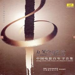 记忆的符号:中国电影百年寻音集cd1 新中华进行曲(原声大碟)