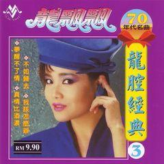 龙腔经典03·70年代名曲