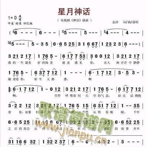 星月神话钢琴简谱图片