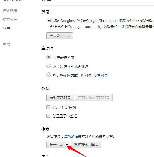 chrome浏览器搜索引擎怎么添加百度搜索_360