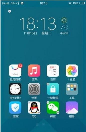 vivo x9手机可以双微信吗