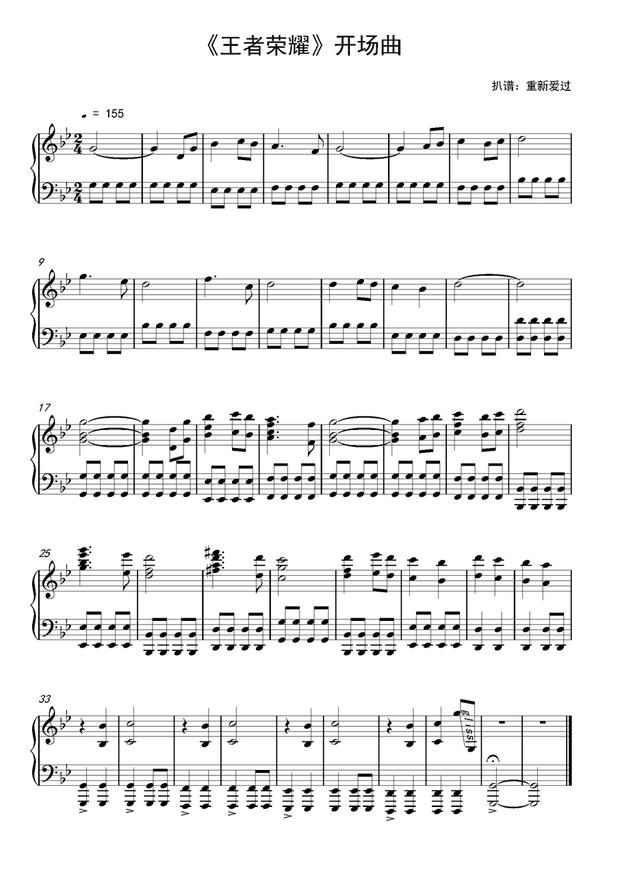 王者荣耀主题曲,钢琴谱翻译成简谱