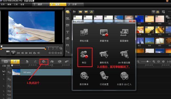 爱剪辑后期配音软件_爱剪辑后期配音软件