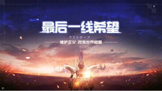 SRPG战棋手游《未来机甲决战》5月末即将开战