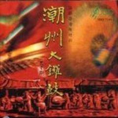 中国敲击乐系列 潮州大锣鼓