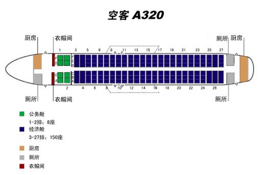 东航mu5693航班座位分布图
