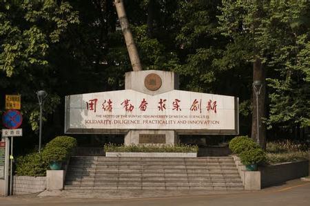 中山医科大学护理