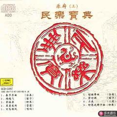 民乐宝典(三)