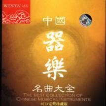 中国乐器名曲大全-二胡篇