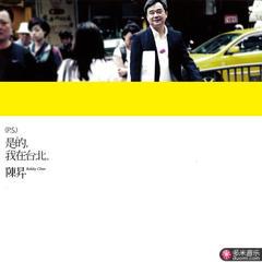 p.s.是的,我在台北