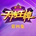 安徽卫视《天声王牌》第四集