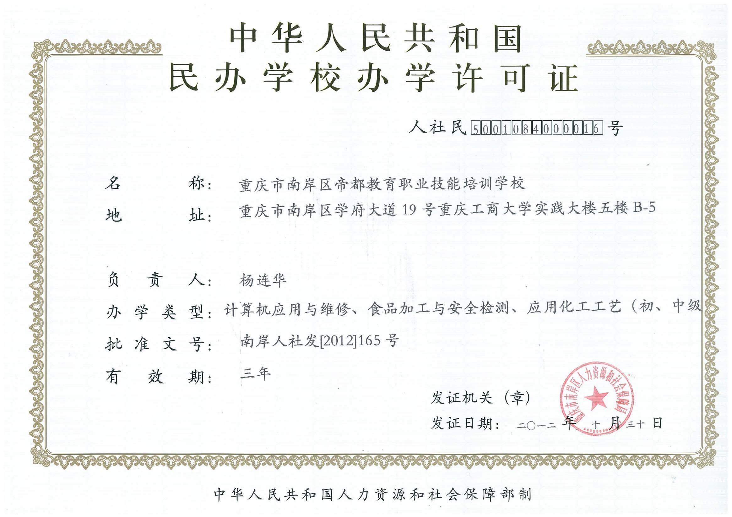 上海市民办学校办学许可证