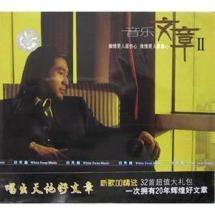 音乐文章 ii新歌加精选 中国版