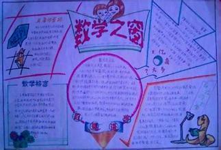 关于圆的数学手抄报 六年级