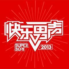 快乐男声 男声学院第六期(杭州唱区)