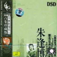 22世纪中华歌坛名人百集珍藏版