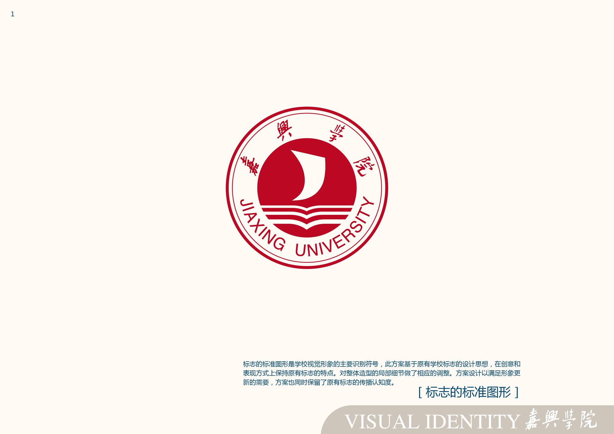 到嘉兴南湖景区logo