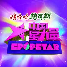 中国星力量 第四期