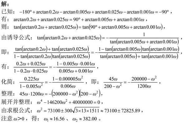 求助一个反三角函数的方程,怎么解出ω?谢谢各