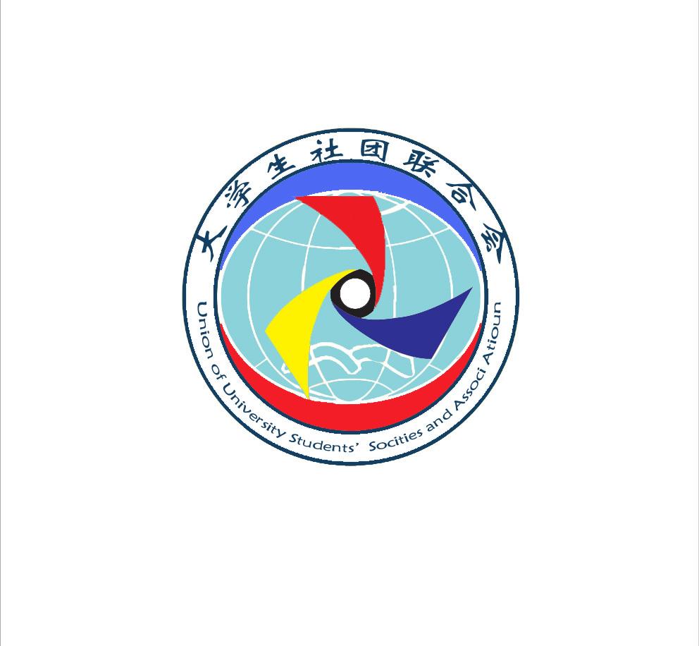 中国石油大学(华东)社团联合会