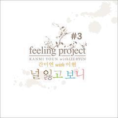 feeling project #3