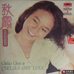 chelsia chan in one summer nigh