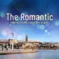 the romantic ost part 3
