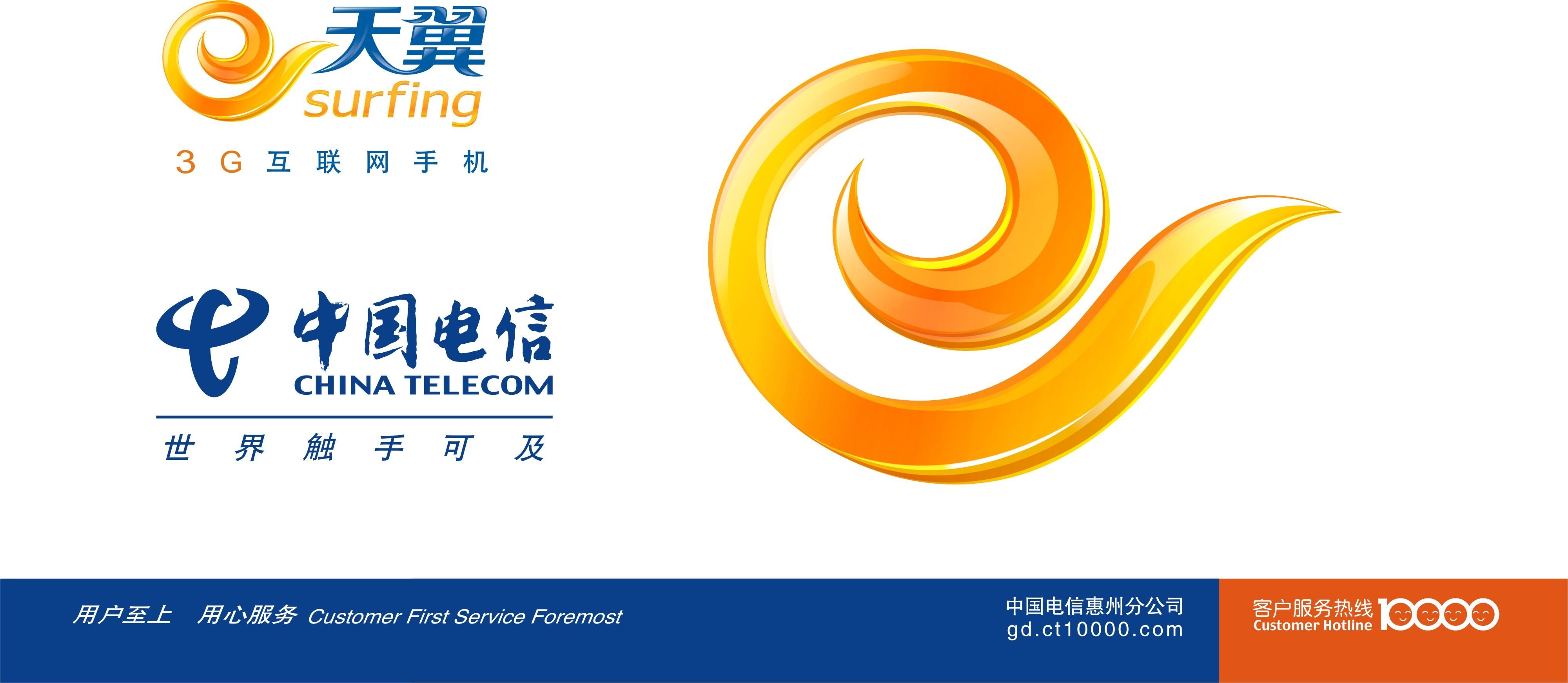 天翼云logo矢量图