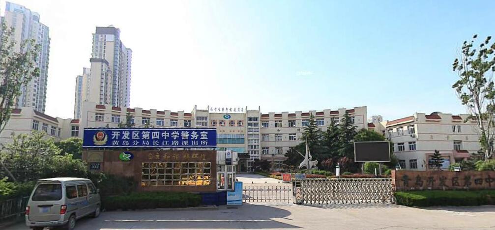 青岛开发区第四中学