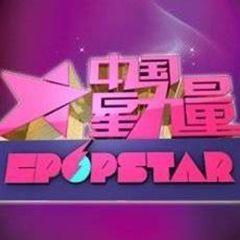 中国星力量 第8期