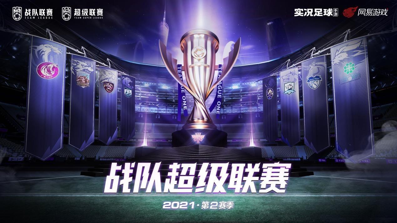 新赛季来临!实况战队超级联赛10月23日再度开启